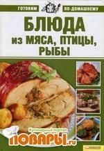 Блюда из мяса рыбы птицы