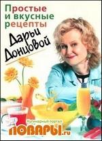 Простые и вкусные рецепты Дарьи Донцовой