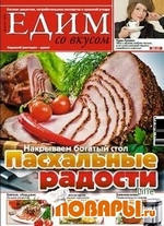 Едим со вкусом №4 (апрель 2012)