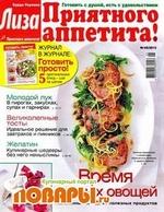 Лиза. Приятного аппетита! №5 (май 2012)