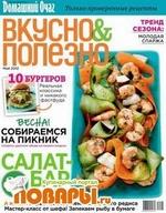 Вкусно и полезно №46 (май 2012)