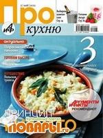 Про кухню №5 (май 2012)