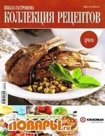 Школа гастронома. Коллекция рецептов №9 (май 2012)