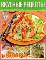 Вкусные рецепты №4 (апрель 2012)