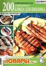 Кулинарный мир №10 (2012). Блюда для пикника