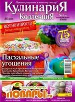 «Кулинария. Коллекция» №4 (апрель 2012)