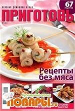 Приготовь №5 (май 2012)