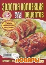 Золотая коллекция рецептов №5 (май 2012)