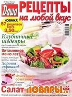 Даша. Рецепты на любой вкус №6 (июнь 2012)