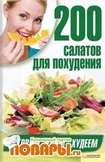 200 салатов для похудения