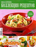 Школа гастронома. Коллекция рецептов №10 (май 2012)