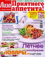Лиза. Приятного аппетита! №6 (июнь 2012)