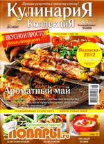 Кулинария. Коллекция №5 (май 2012)