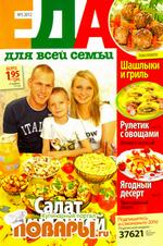 Еда для всей семьи №5 (май 2012)