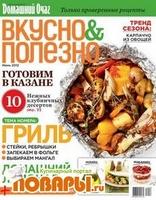 Вкусно и полезно №47 (июнь 2012)