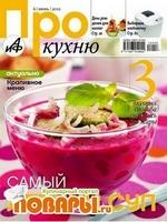 Про кухню №6 (июнь 2012)
