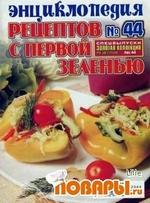 Золотая коллекция рецептов. Спецвыпуск №44 (2012)