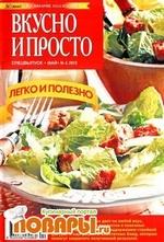 Вкусно и просто. Спецвыпуск №4 (май 2012). Легко и полезно