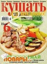 Кушать подано №5 (май 2012)