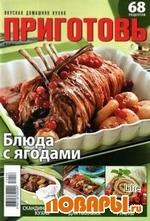 Приготовь №6 (июнь 2012)