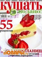 Кушать подано №6 (июнь 2012)