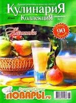 Кулинария. Коллекция. Спецвыпуск №2 (июнь 2012)