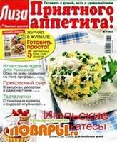 Лиза. Приятного аппетита! №7 (июль 2012)