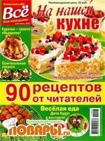 На нашей кухне №3 (май-июнь 2012)