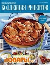 Школа гастронома. Коллекция рецептов №11 (июнь 2012)