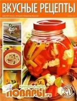 Вкусные рецепты №6 (июль 2012)
