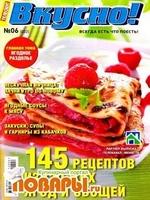 Телескоп. Вкусно! №6 (июнь 2012)