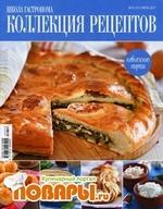 Школа гастронома. Коллекция рецептов №13 (июль 2012)