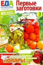 Еда для всей семьи №5 - 2012. Первые заготовки