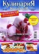 Кулинария. Коллекция №6 (июнь 2012)
