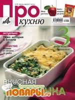 Про кухню №7-8 (июль-август 2012)