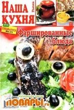 Наша кухня №7/С (июль 2012). Фаршированные блюда