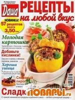Даша. Рецепты на любой вкус №8 (август 2012)