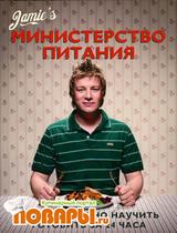 Джейми Оливер. Министерство питания. Любого можно научить готовить за 24 часа