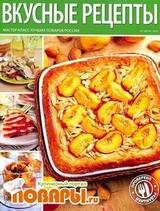 Вкусные рецепты №7 (август 2012)