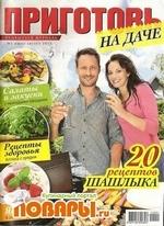 Приготовь. Спецвыпуск №1 (июль-август 2012). На даче