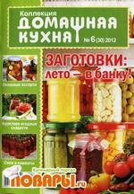 Коллекция. Домашняя кухня №6 (июль 2012)