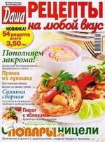 Даша. Рецепты на любой вкус №9 (сентябрь 2012)