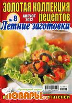 Золотая коллекция рецептов №8 (август 2012). Летние заготовки
