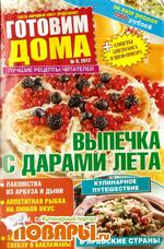 Готовим дома №8 (август 2012). Выпечка с дарами лета