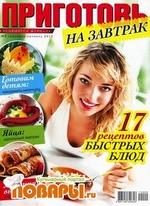 Приготовь. Спецвыпуск №2 (2012). На завтрак