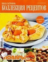 Школа гастронома. Коллекция рецептов №15 (август 2012)