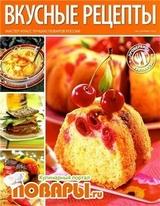 Вкусные рецепты №8 (сентябрь 2012)