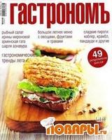 Гастрономъ №7 (июль 2012)