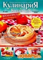 Кулинария. Коллекция №8 (август 2012)