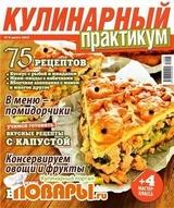 Кулинарный практикум №8 (август 2012)